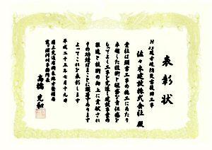 平成23年延方堤防防災
