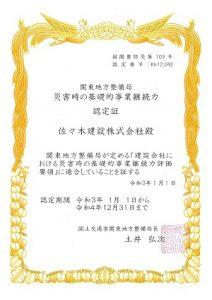 BCP認定書(R3.1.1)Ⅱ